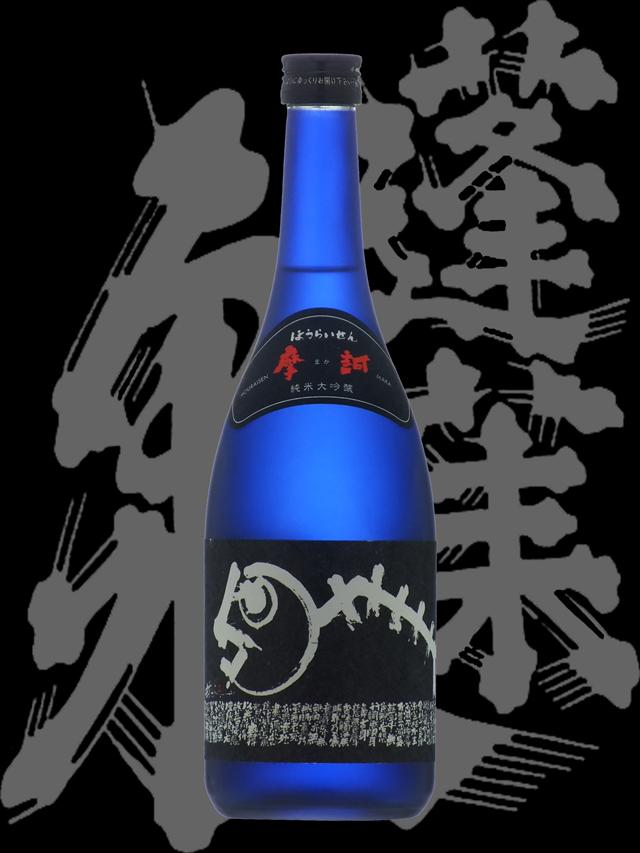 蓬莱泉(ほうらいせん)「純米大吟醸」魔訶
