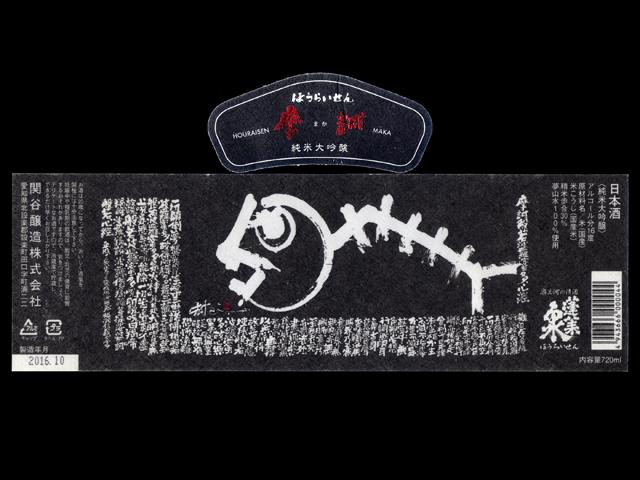 蓬莱泉(ほうらいせん)「純米大吟醸」魔訶ラベル