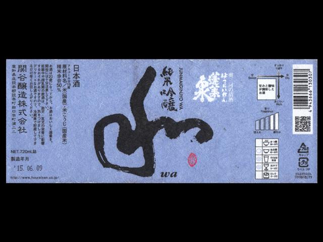 蓬莱泉(ほうらいせん)「純米吟醸」和ラベル
