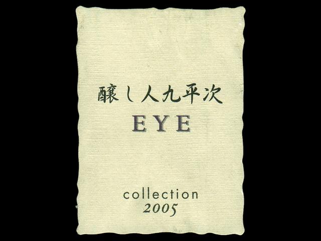 醸し人九平次(かもしびとくへいじ)「大吟醸」EYE collectionラベル