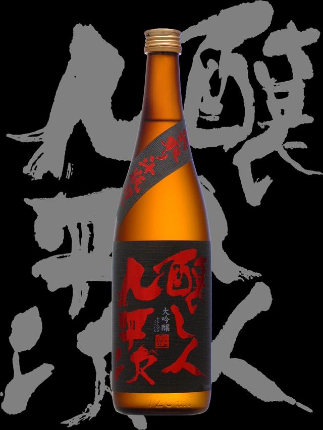 醸し人九平次(かもしびとくへいじ)「大吟醸」袋吊り斗瓶囲い