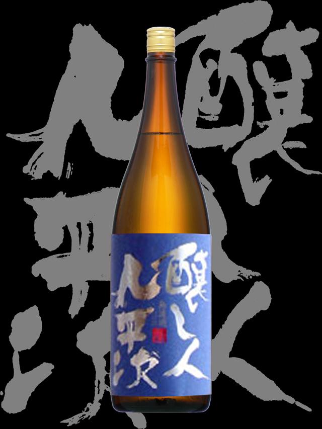 醸し人九平次(かもしびとくへいじ)「本醸造」