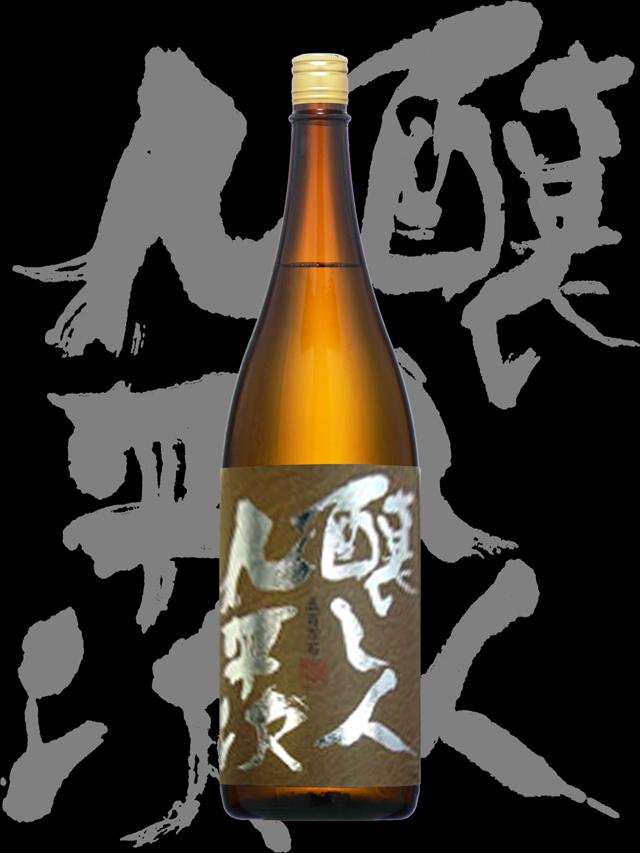 醸し人九平次(かもしびとくへいじ)「純米」