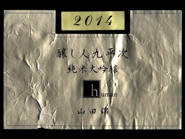 醸し人九平次(かもしびとくへいじ)「純米大吟醸」human(ヒューマン)ラベル