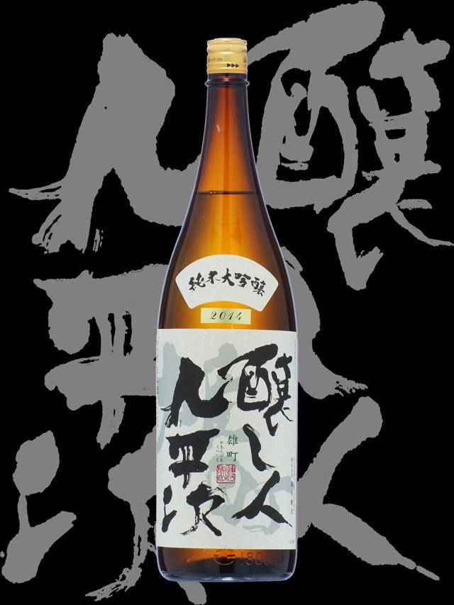 醸し人九平次(かもしびとくへいじ)「純米大吟醸」雄町