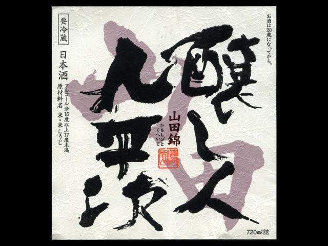 醸し人九平次(かもしびとくへいじ)「純米大吟醸」山田錦ラベル