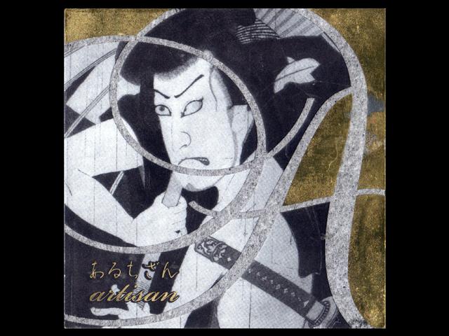 醸し人九平次(かもしびとくへいじ)「純米吟醸」artisan(あるちざん)ラベル
