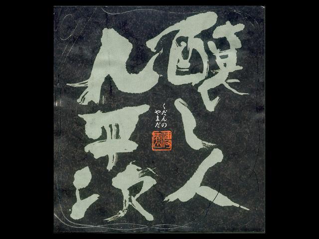 醸し人九平次(かもしびとくへいじ)「純米吟醸」件の山田ラベル