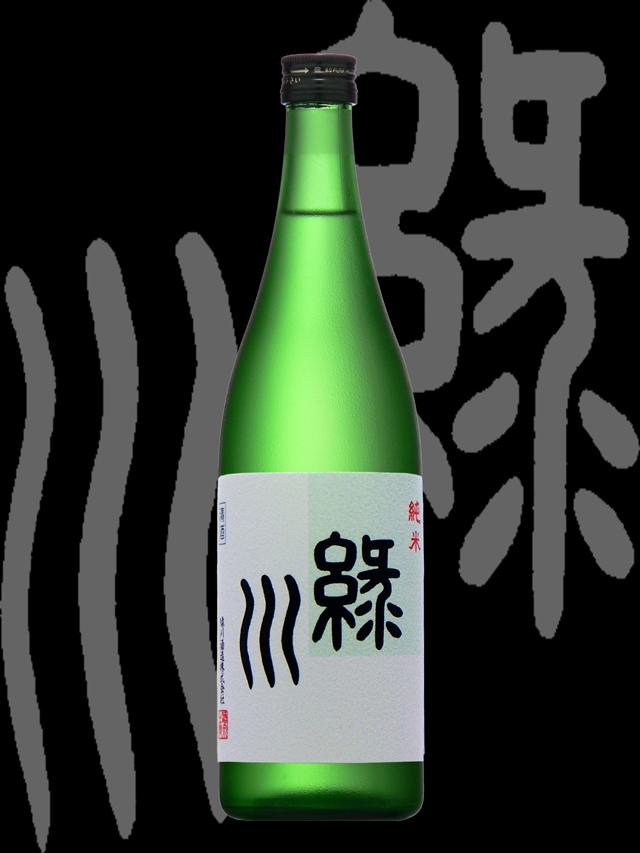緑川(みどりかわ)「純米」