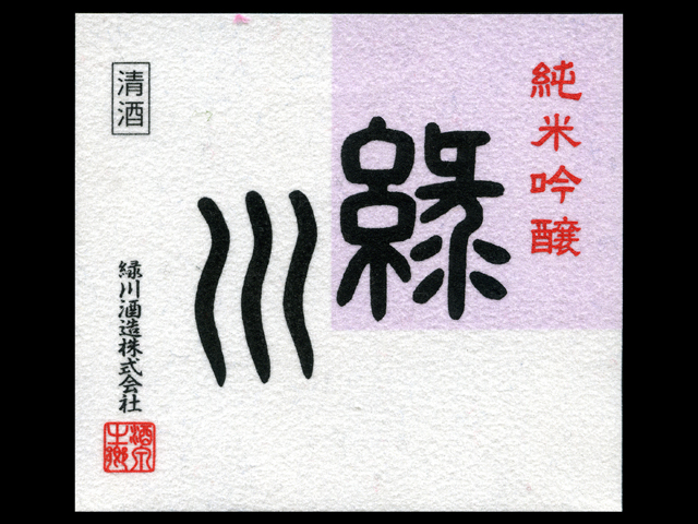 緑川(みどりかわ)「純米吟醸」ラベル