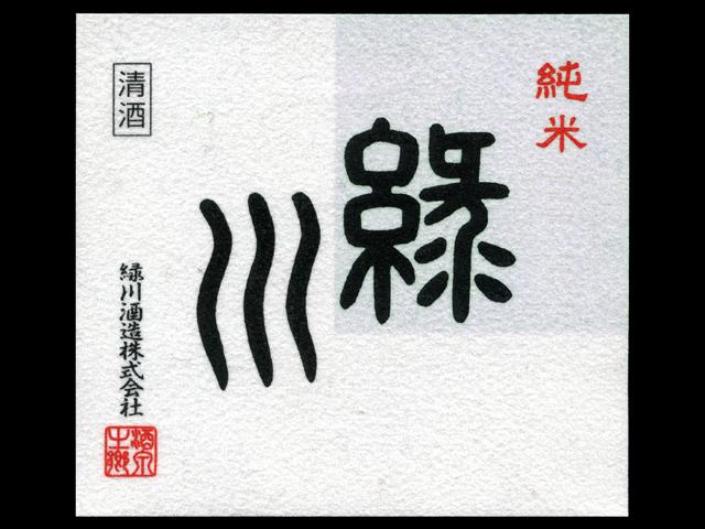 緑川(みどりかわ)「純米」ラベル