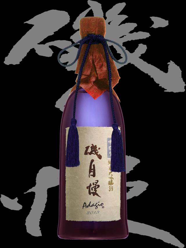 磯自慢(いそじまん)「純米大吟醸」中取り35 Adagio(アダージョ)