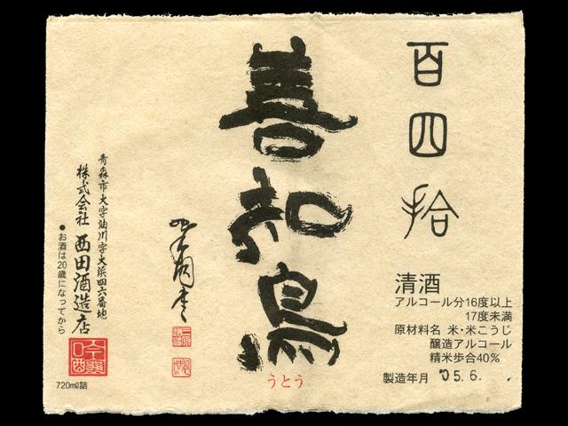 善知鳥(うとう)「大吟醸」百四拾ラベル