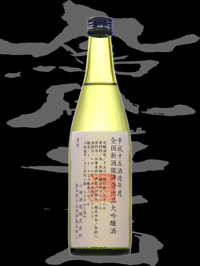 鳳凰美田(ほうおうびでん)「大吟醸」出品酒