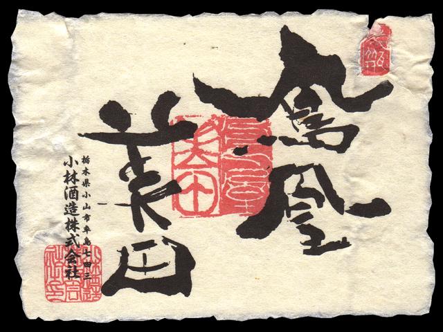 鳳凰美田(ほうおうびでん)「大吟醸」金賞受賞酒ラベル