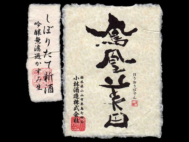 鳳凰美田(ほうおうびでん)「吟醸」無濾過かすみ生ラベル