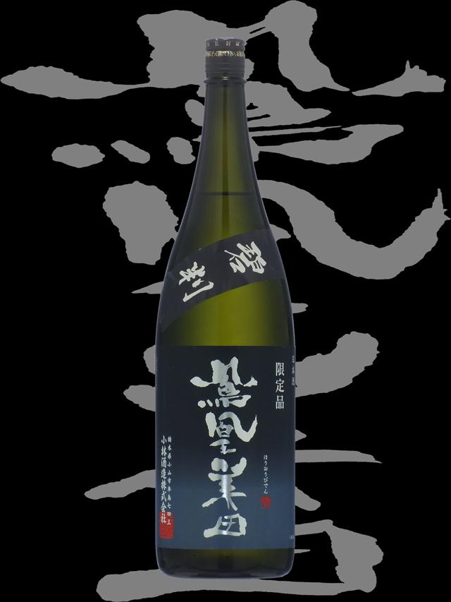鳳凰美田(ほうおうびでん)「純米吟醸」碧判