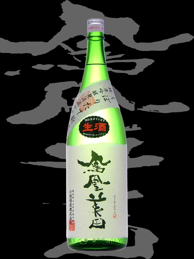 鳳凰美田(ほうおうびでん)「純米吟醸」無濾過かすみ生
