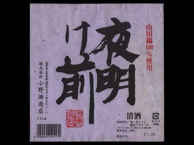 夜明け前(よあけまえ)「特別本醸造」辰の吟ラベル