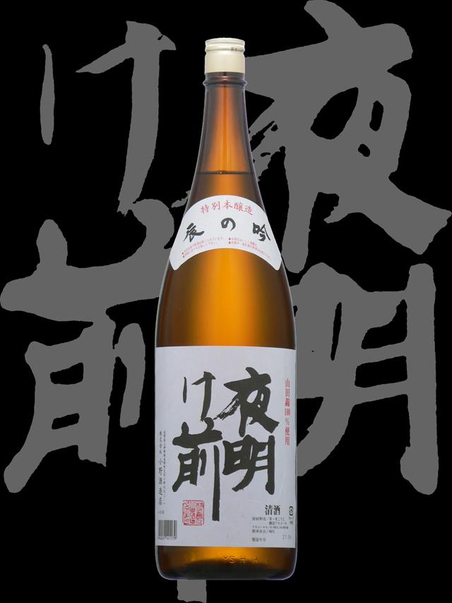 夜明け前(よあけまえ)「特別本醸造」辰の吟