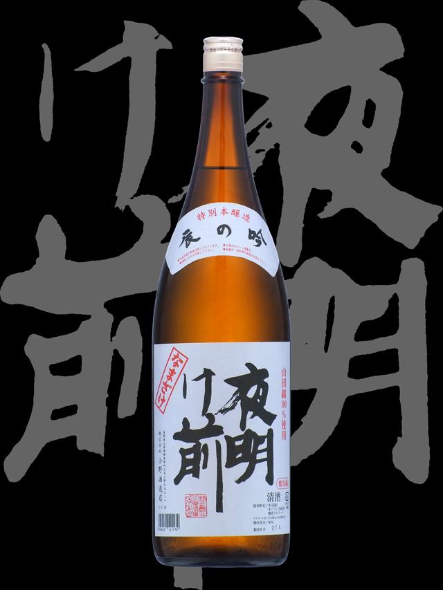 夜明け前(よあけまえ)「特別本醸造」辰の吟なまざけ
