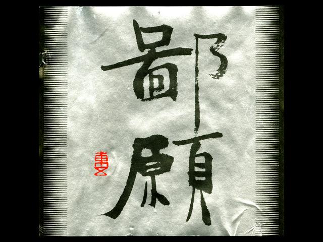 鄙願(ひがん)「大吟醸」ラベル