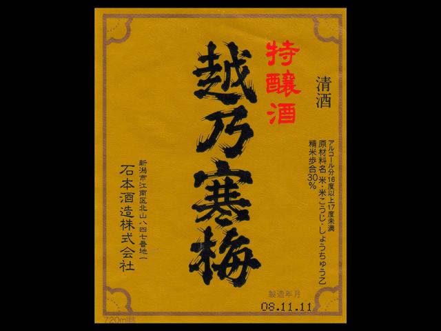 越乃寒梅(こしのかんばい)「大吟醸」特醸酒ラベル