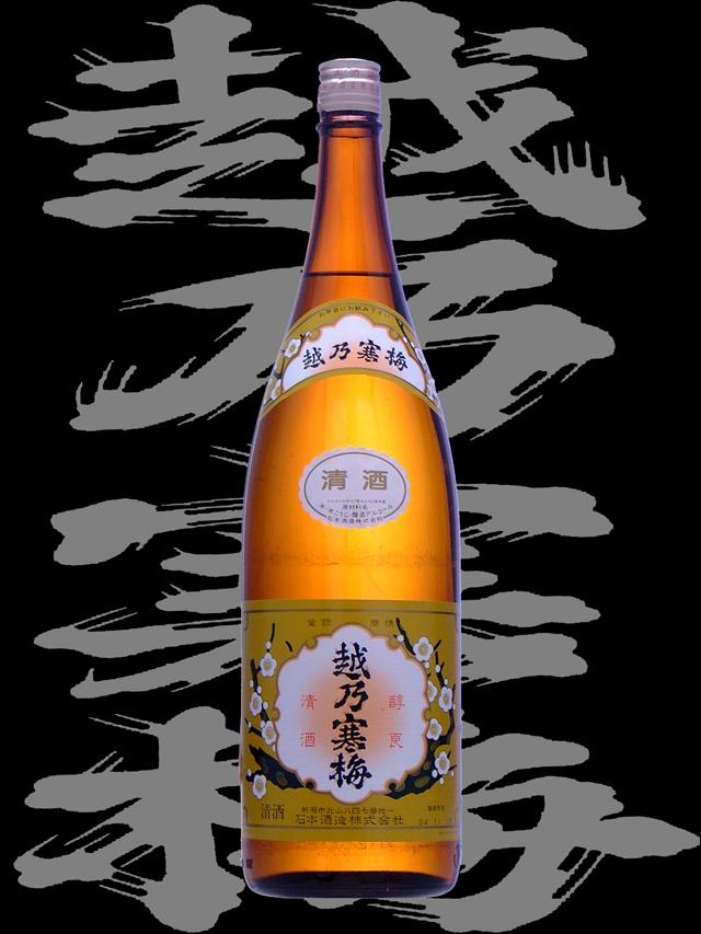越乃寒梅(こしのかんばい)「普通酒」白ラベル
