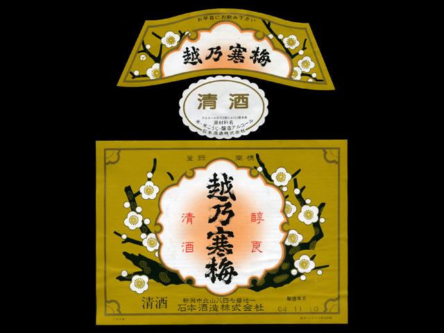 越乃寒梅(こしのかんばい)「普通酒」白ラベルラベル