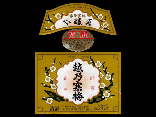 越乃寒梅(こしのかんばい)「吟醸」特撰ラベル