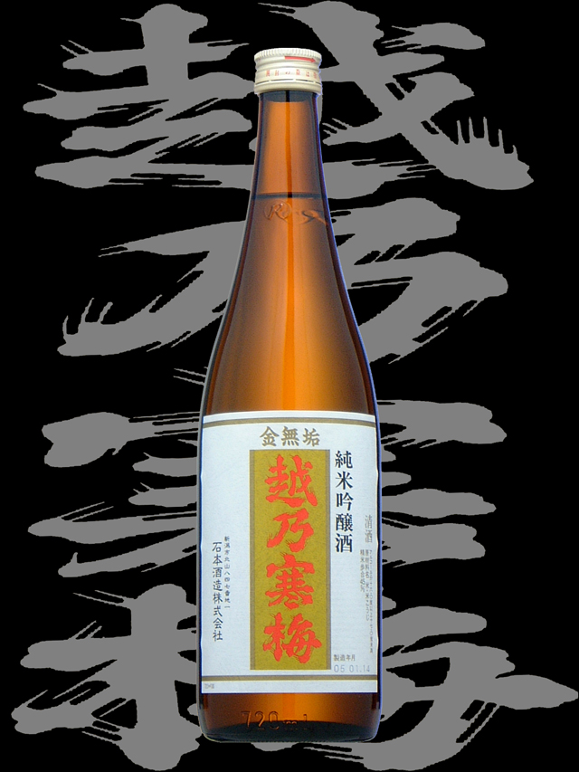 越乃寒梅(こしのかんばい)「純米吟醸」金無垢