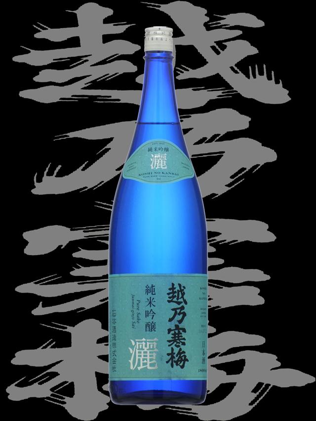 越乃寒梅(こしのかんばい)「純米吟醸」灑(さい)