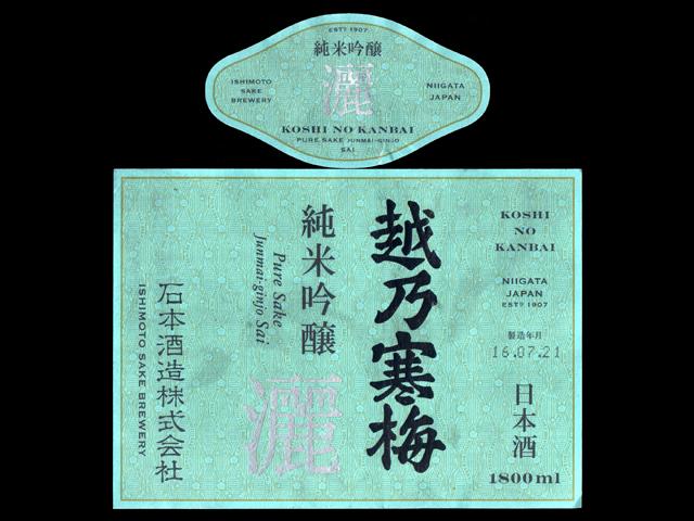 越乃寒梅(こしのかんばい)「純米吟醸」灑(さい)ラベル