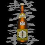 越乃寒梅(こしのかんばい)石本酒造株式会社