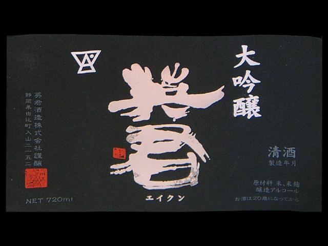 英君(えいくん)「大吟醸」斗瓶囲いラベル