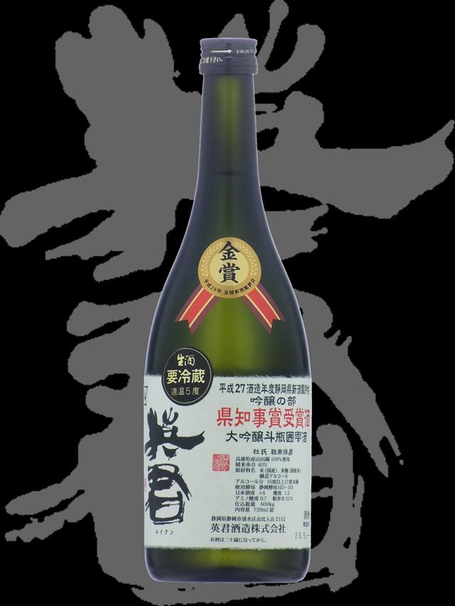 英君(えいくん)「大吟醸」斗瓶囲雫酒県知事賞受賞酒