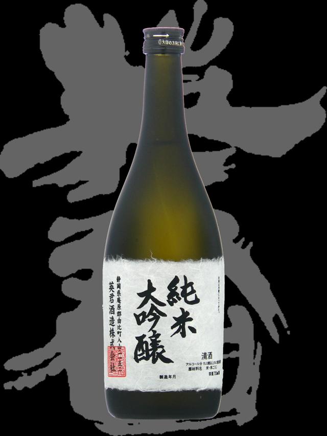 英君(えいくん)「純米大吟醸」