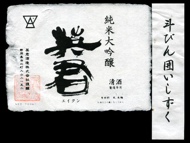 英君(えいくん)「純米大吟醸」斗瓶囲いしずく生ラベル