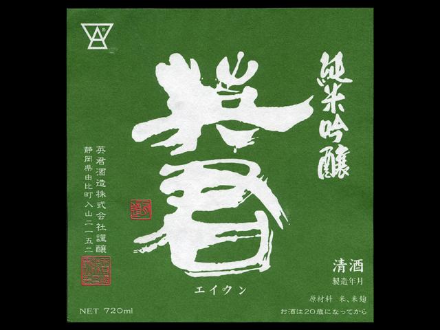 英君(えいくん)「純米吟醸」緑の英君ラベル
