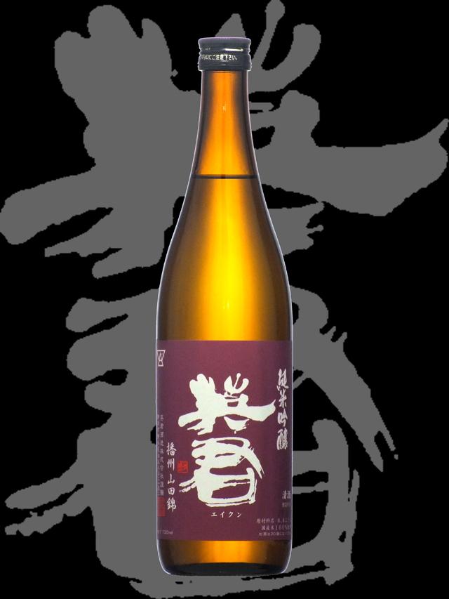 英君(えいくん)「純米吟醸」紫の英君
