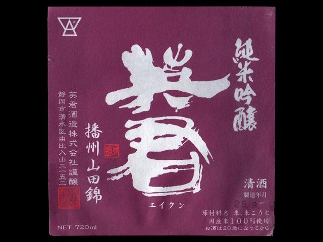 英君(えいくん)「純米吟醸」紫の英君ラベル