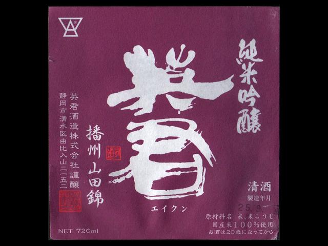 英君(えいくん)「純米吟醸」紫の英君無濾過生原酒ラベル