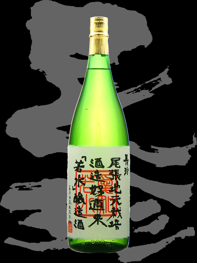 長珍(ちょうちん)「本醸造」有機栽培若水