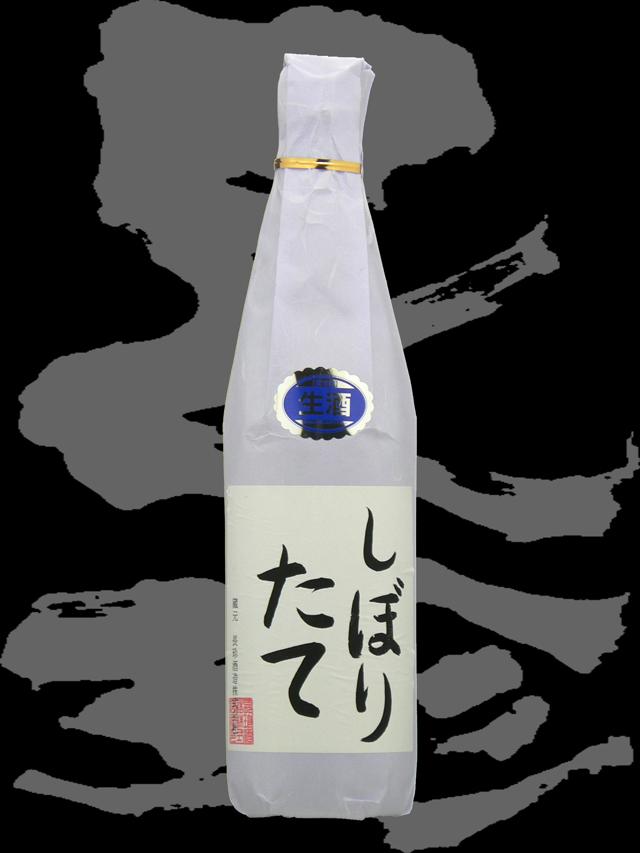 長珍(ちょうちん)「本醸造」しぼりたて無濾過生原酒