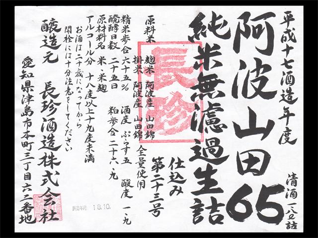 長珍(ちょうちん)「純米」阿波山田錦65無濾過生詰ラベル