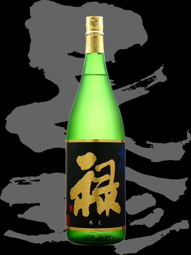 長珍(ちょうちん)「純米大吟醸」禄(ろく)
