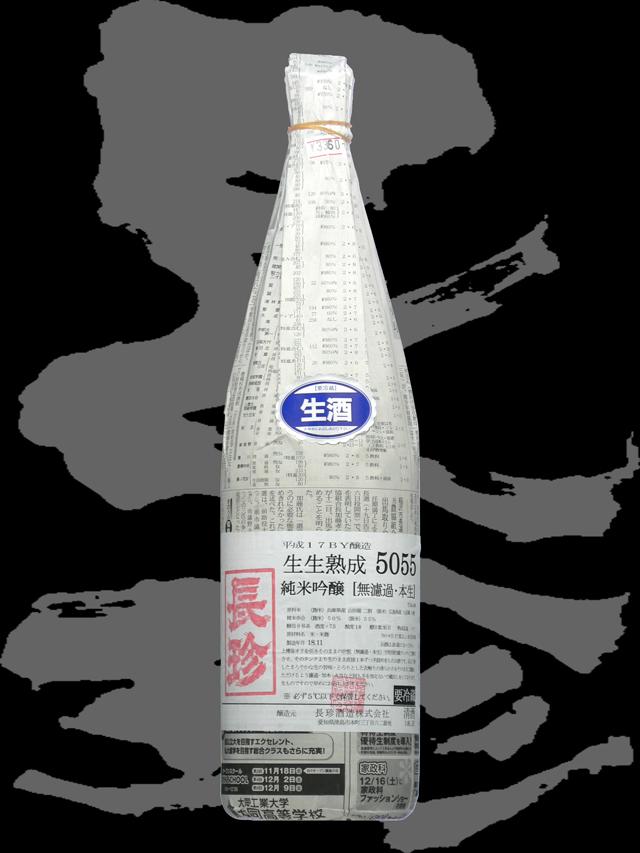 長珍(ちょうちん)「純米吟醸」しんぶんし5055生生熟成