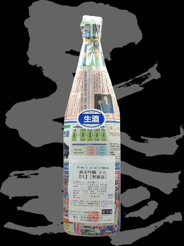 長珍(ちょうちん)「純米大吟醸」しんぶんし50無濾過生