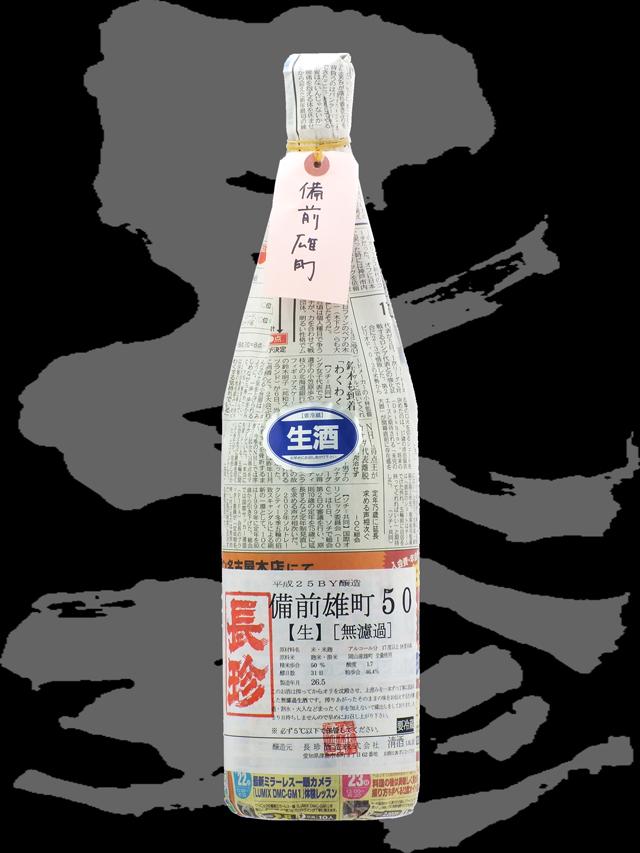 長珍(ちょうちん)「純米吟醸」しんぶんし備前雄町無濾過生