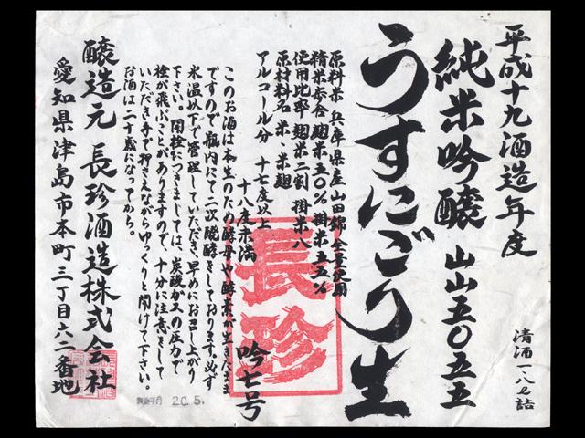 長珍(ちょうちん)「純米吟醸」山山5055うすにごり生ラベル
